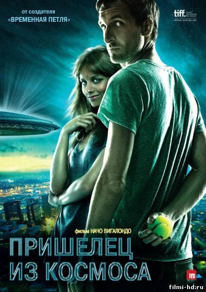 Пришелец из космоса (2011) Смотреть онлайн бесплатно