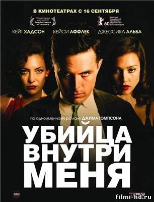 Убийца внутри меня (2010) Смотреть онлайн бесплатно