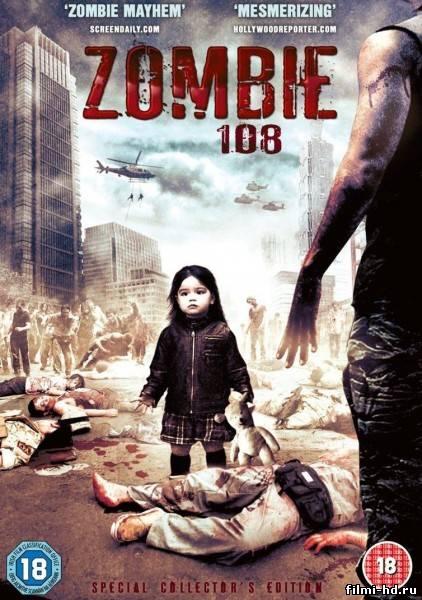 Зомби 108 (2012) Смотреть онлайн бесплатно