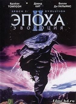 Эпоха 2: Эволюция (2003) Смотреть онлайн бесплатно