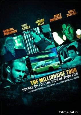 Турне миллионера (2012) Смотреть онлайн бесплатно
