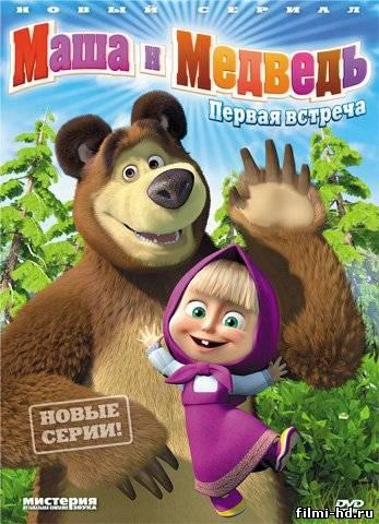 Маша и Медведь (2009-2014) Смотреть онлайн бесплатно