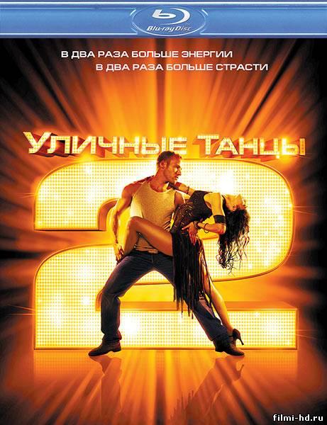 Уличные танцы 2 (2012) Смотреть онлайн бесплатно