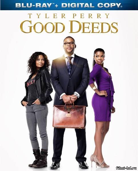 Хорошие поступки (2012) Смотреть онлайн бесплатно