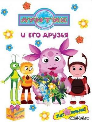 Лунтик и его друзья (2006) смотреть онлайн