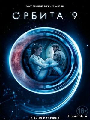 Орбита 9 (2017) смотреть онлайн