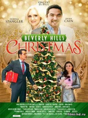 Рождество в Беверли-Хиллз (2015) смотреть онлайн