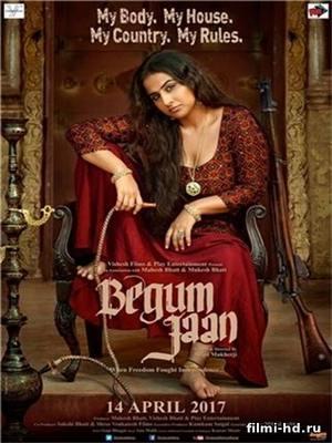 Бегум Джан (2017) смотреть онлайн