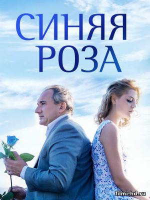 Синяя королева цветов (2016) Смотреть онлайн бесплатно