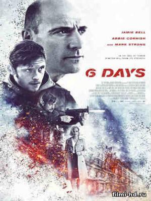 6 дней (2017) смотреть онлайн
