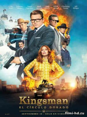 Kingsman: Золотое кольцо (2017) смотреть онлайн