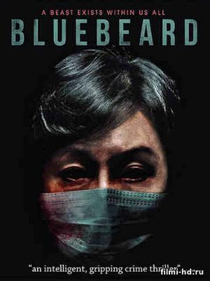 Синяя борода (2017) смотреть онлайн