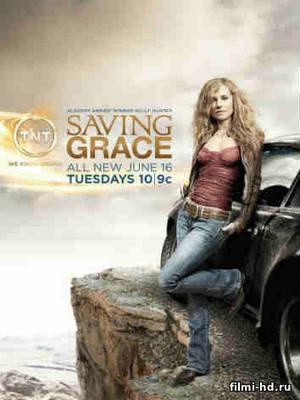 Спасите Грейс (2007 – 2010) смотреть онлайн