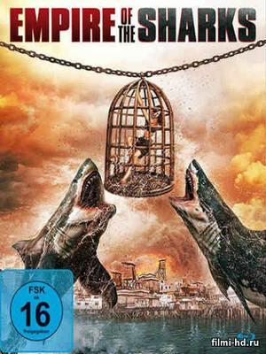 Империя акул (2017) смотреть онлайн