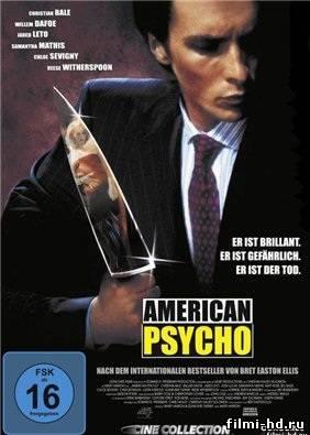 Американский психопат (2000) Смотреть онлайн бесплатно