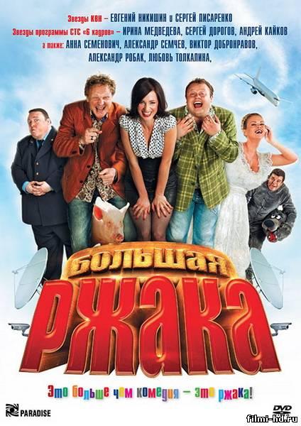 Большая ржака! (2012) Смотреть онлайн бесплатно