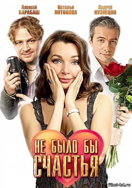Не Было Бы Счастья (мини сериал) 2012 Смотреть онлайн бесплатно