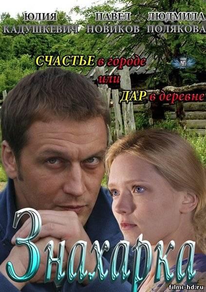 Знахарка (мини сериал) 2012 Смотреть онлайн бесплатно