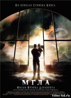 Мгла (2007) Смотреть онлайн бесплатно