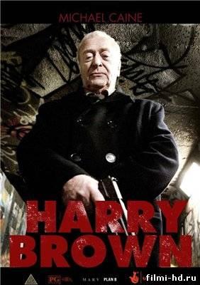 Гарри Браун (2009) Смотреть онлайн бесплатно