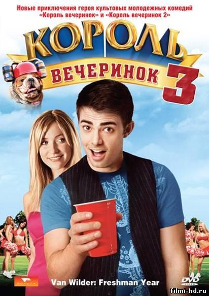 Король вечеринок 3 (2009) Смотреть онлайн бесплатно