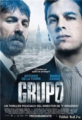 Группа 7 (2012) Смотреть онлайн бесплатно