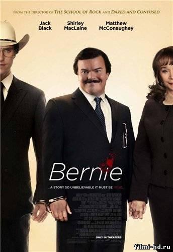 Берни (2011) Смотреть онлайн бесплатно