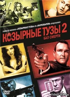 Козырные Тузы 2: Бал Смерти (2010) Смотреть онлайн бесплатно