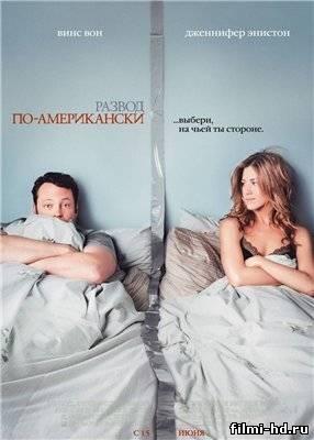 Развод по-американски (2006) Смотреть онлайн бесплатно
