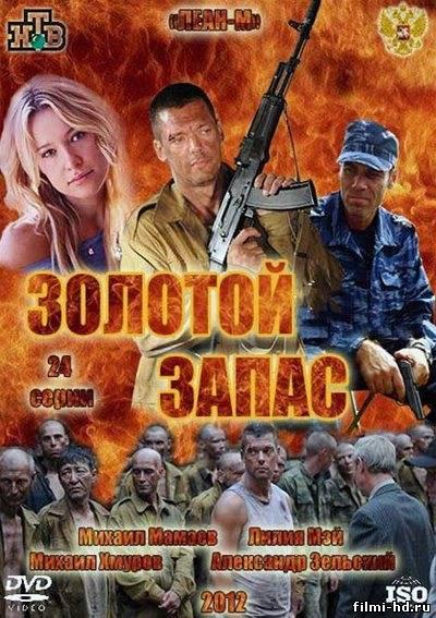 Золотой запас  (сериал) 2012 Смотреть онлайн бесплатно