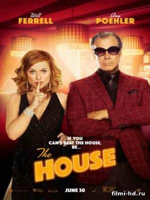Дом (2017) смотреть онлайн
