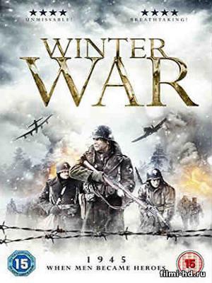 Зимняя война (2017) смотреть онлайн