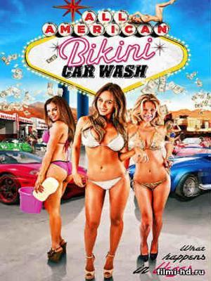 Американская бикини-автомойка (2015) смотреть онлайн