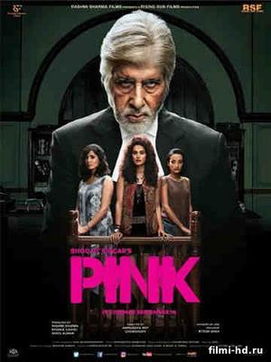 Розовый (2016) смотреть онлайн