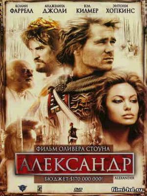 Александр (2004) смотреть онлайн