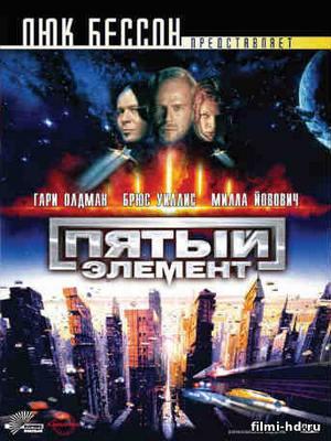 Пятый элемент (1997) смотреть онлайн