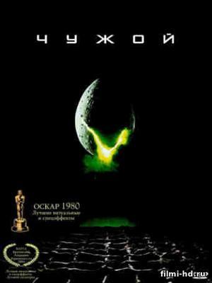 Чужой (1979) смотреть онлайн