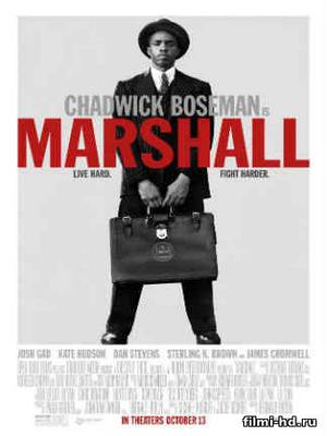 Маршалл (2017) смотреть онлайн