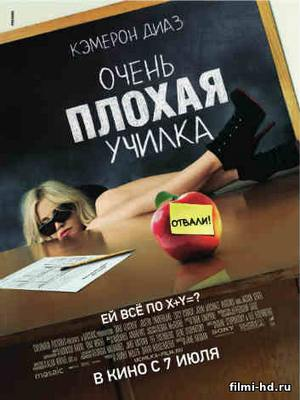 Очень плохая училка (2011) смотреть онлайн