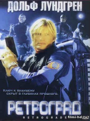 Ретроград (2004) смотреть онлайн