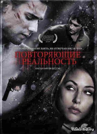 Повторяющие реальность (2010) смотреть онлайн