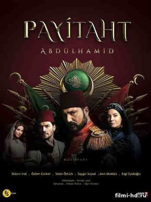 Права на престол Абдулхамид (2017) смотреть онлайн