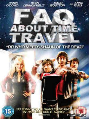 Часто задаваемые вопросы о путешествиях во времени (2009) смотреть онлайн