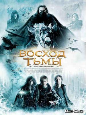 Восход тьмы (2007) смотреть онлайн