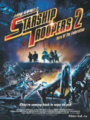 Звездный десант 2: Герой федерации (2004) смотреть онлайн