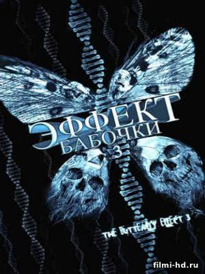 Эффект бабочки 3 (2008) смотреть онлайн