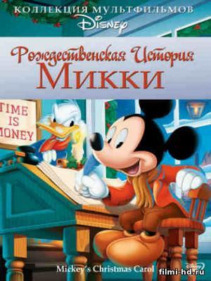 Рождественская история Микки (1983) смотреть онлайн