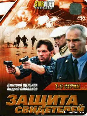 Защита свидетелей (2011) смотреть онлайн