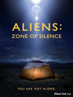 Пришельцы: Зона тишины (2017) смотреть онлайн
