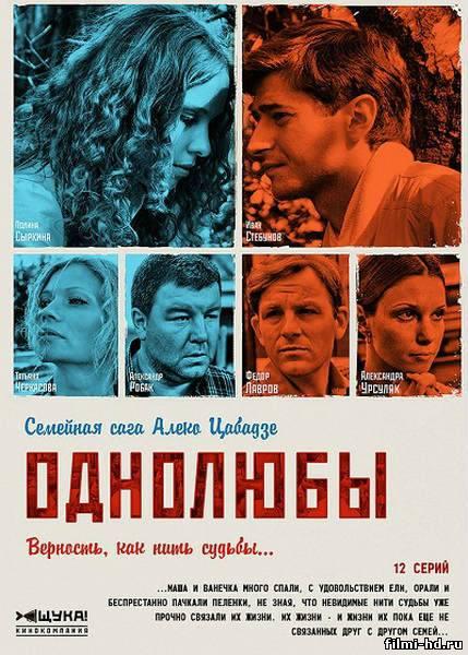 Однолюбы (сериал) 2012 Смотреть онлайн бесплатно